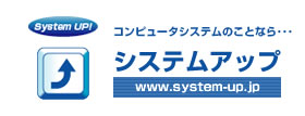 システムアップ 【三重県伊勢市でシステム開発(ソフトウエア開発)、ホームページ・ネットショップ作成・パソコンサポートを行っています】
